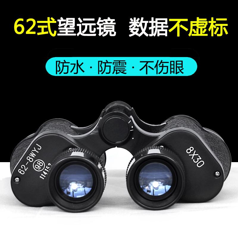 远锦双筒望远镜62式8x30防水高倍高清人体军事用夜视光学狙击手