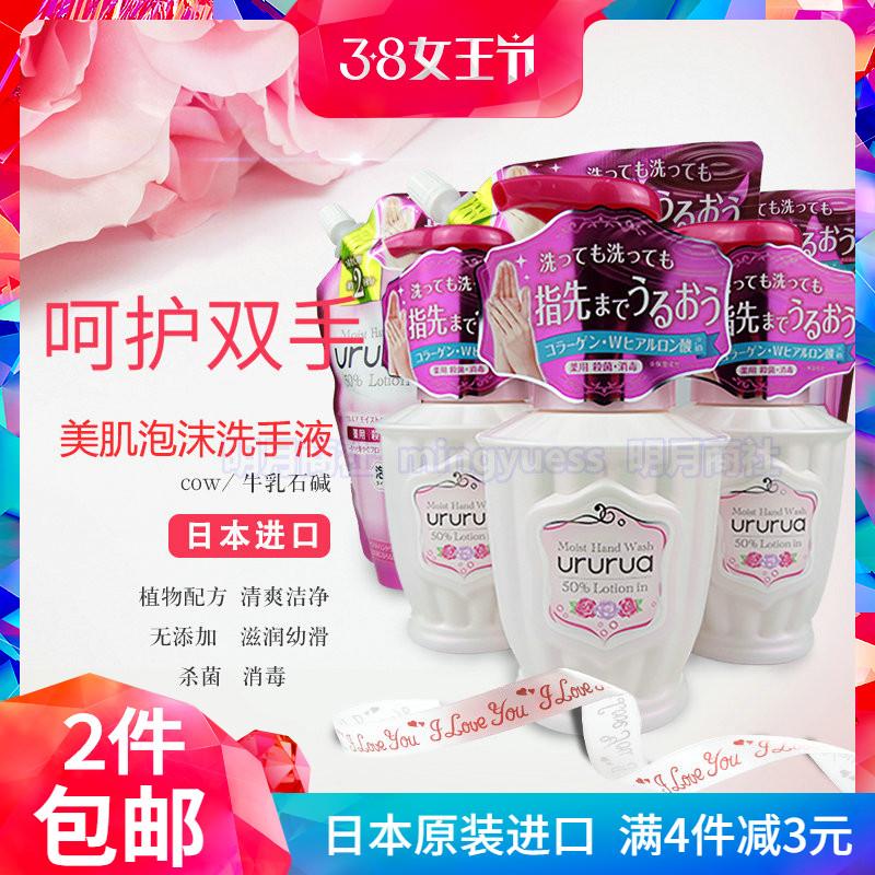 日本進口COW牛乳石鹼玫瑰精華膠原蛋白+玻尿酸美肌除菌泡沫洗手液