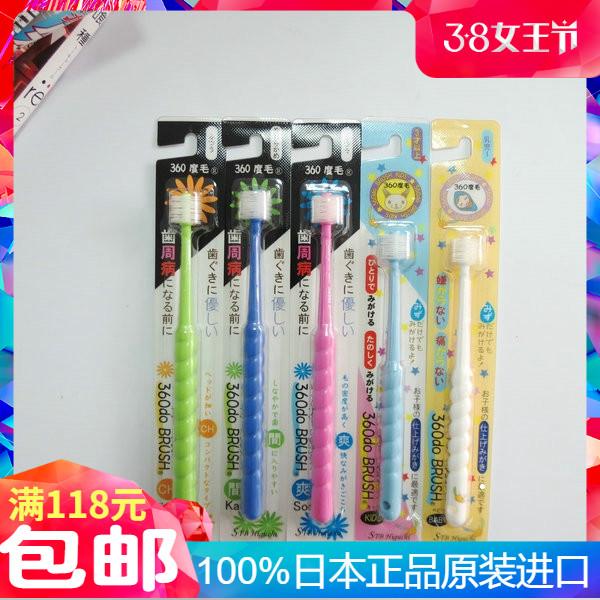 日本蒲公英360度牙刷日本進口蒲公英的種子牙刷STB中軟毛超細牙刷