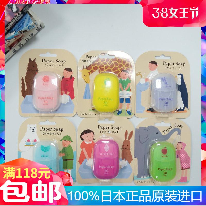 日本紙香皂Papersoap紙皁日本paper soap香皂紙皁便攜香皂片50片
