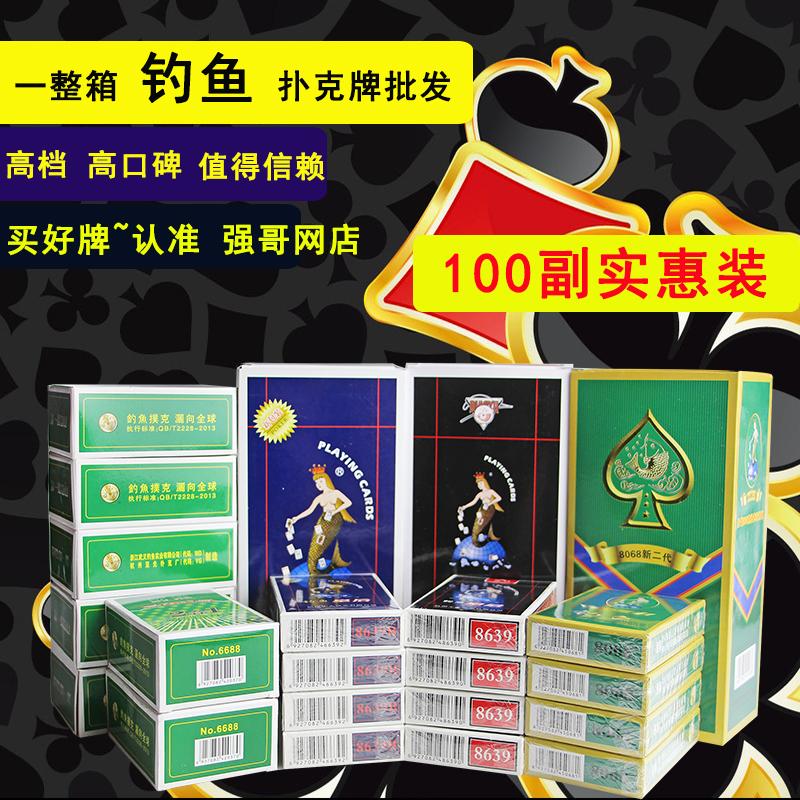 100副整箱正品钓鱼扑克牌便宜批8068兄弟强哥扑克牌 扑克批發纸牌