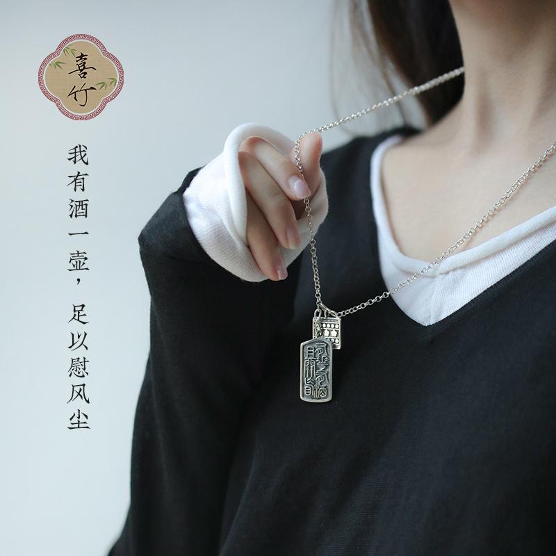 文艺复古小众纯银项链女毛衣链长款喜竹原创  有花有酒且开眉