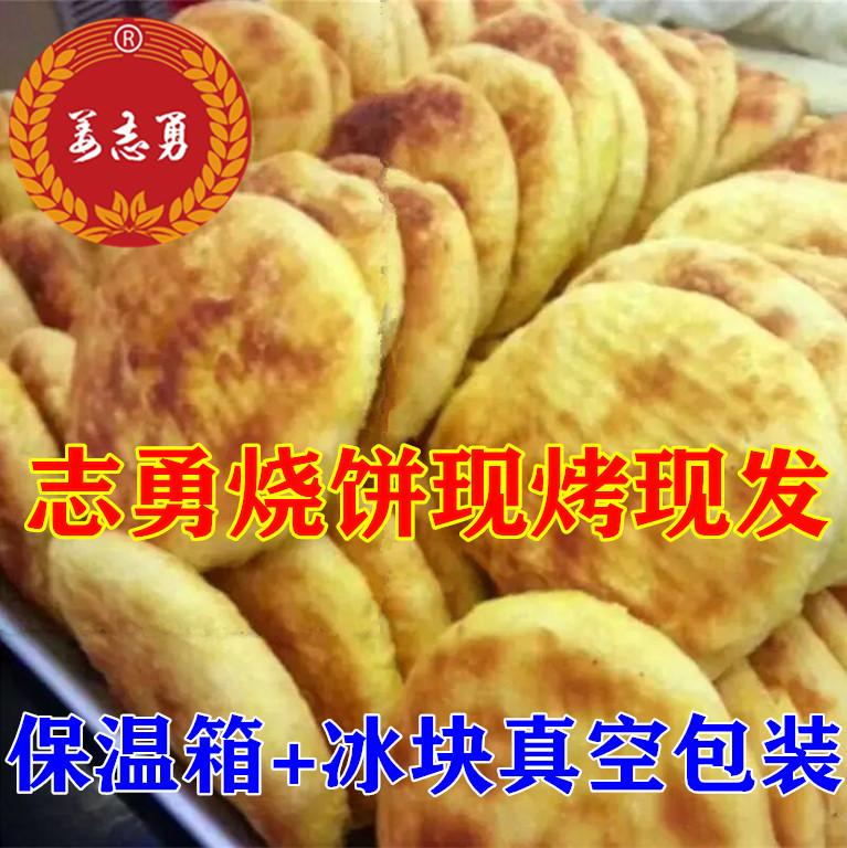 哈尔滨烧饼东北老式油盐饼零食特产传统糕点早餐10个包邮饼