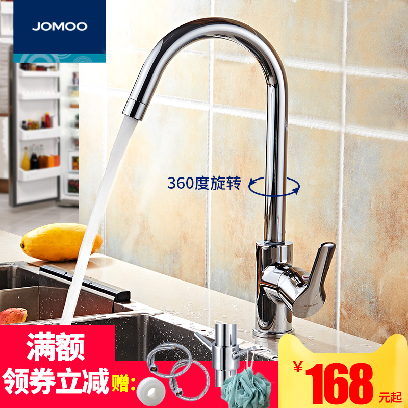 JOMOO九牧 厨房水龙头洗菜盆冷热水龙头可旋转水槽龙头全铜水龙头