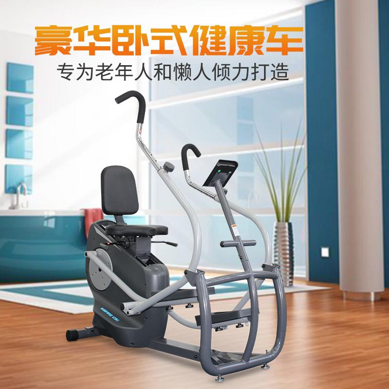 雷克電磁控臥式腳踏車健身車中老年人上下肢四肢聯動康復訓練器材
