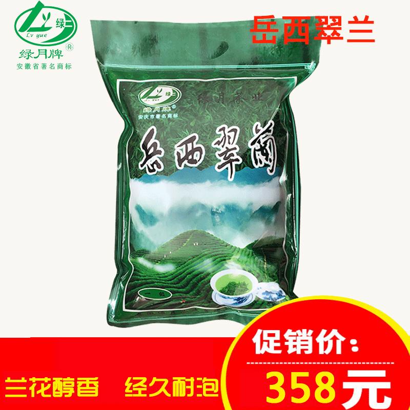 袋装绿茶翠尖高山茶 500g 元 358 明前新茶 2018 绿月安徽茶叶岳西翠兰