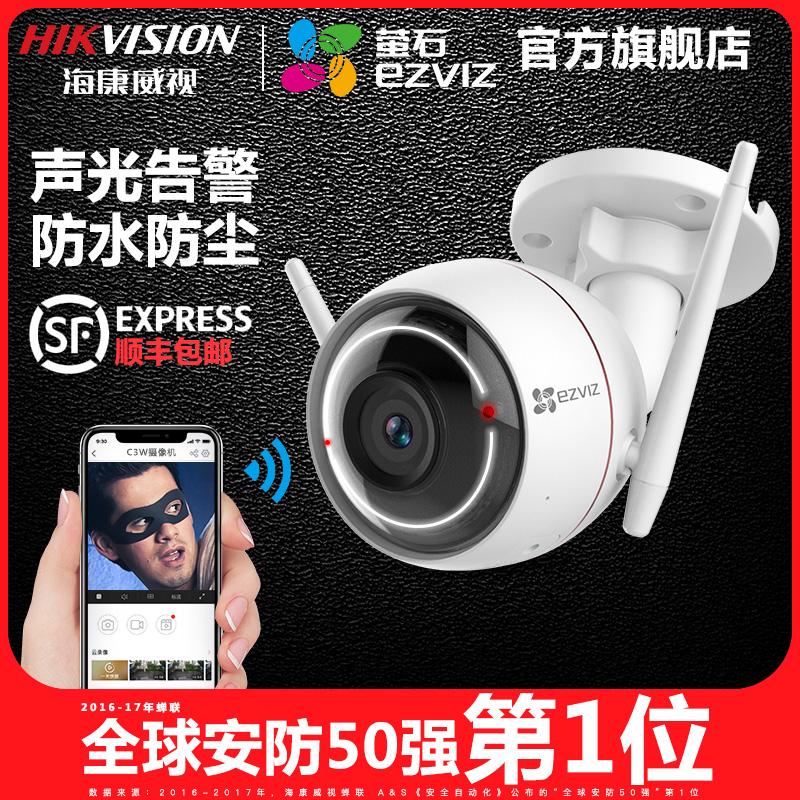 夜視手機 wifi 室外無線網絡監控器攝像頭家用 C3WN C3W 海康威視螢石