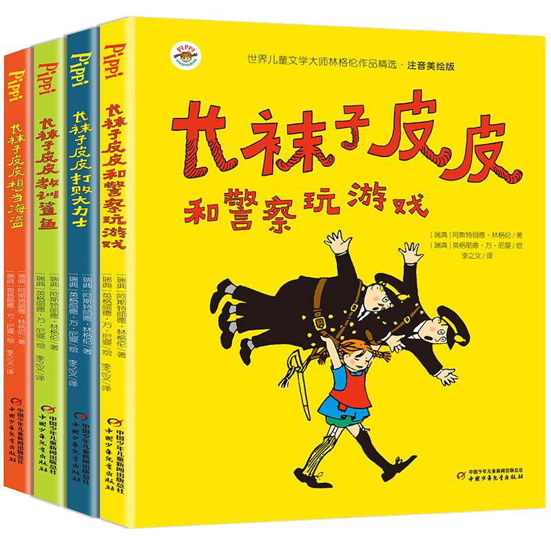 4册全套长袜子皮皮注音版中国少年儿童出版社林格伦作品集一二三年级课外书必读老师推荐小学生指定阅读书籍儿童文学选6-9岁美绘本