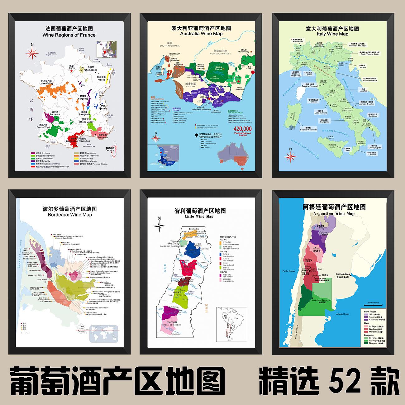 法国葡萄酒产区地图装饰画红酒产地分布图挂画酒窖会所装饰画