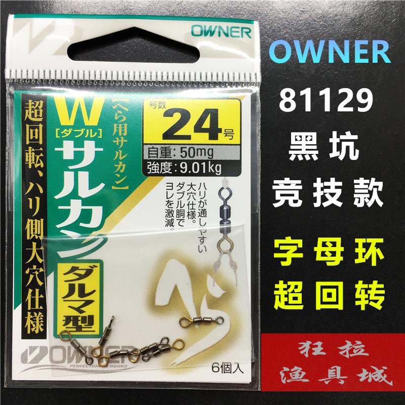 OWNER歐娜8字環高速連線雙轉環81129日本原裝進口黑色子母環
