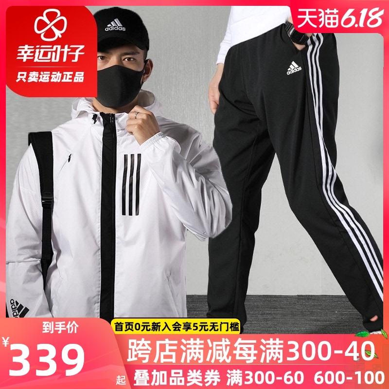阿迪达斯套装男士2020春秋季新款休闲透气运动服夹克跑步长裤裤子