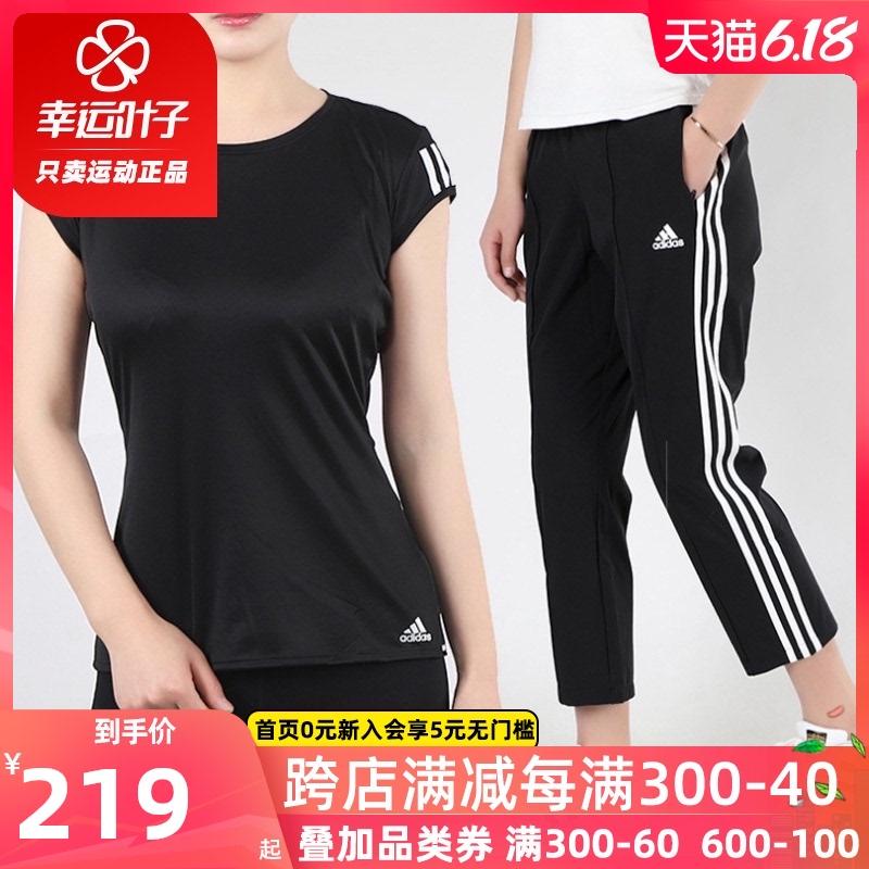阿迪达斯套装女装2020夏季新款圆领短袖T恤裤子九分裤透气运动服