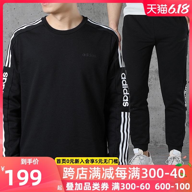 阿迪达斯套装2020春秋季新款运动服宽松套头衫收口长裤男士休闲装
