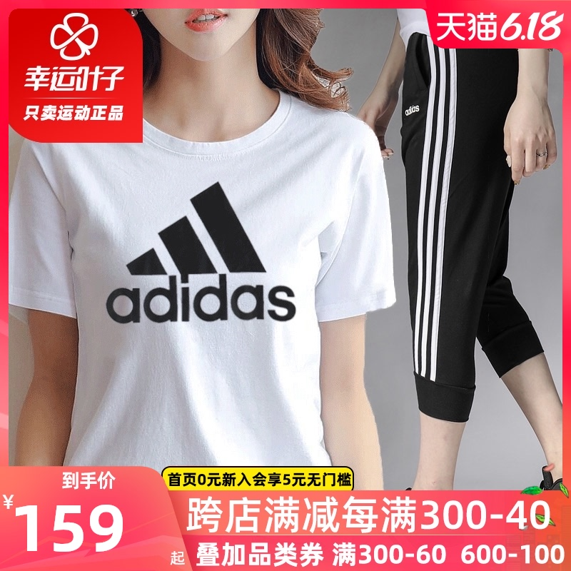 adidas阿迪达斯套装女装2020夏季新款短袖T恤短裤中裤运动服