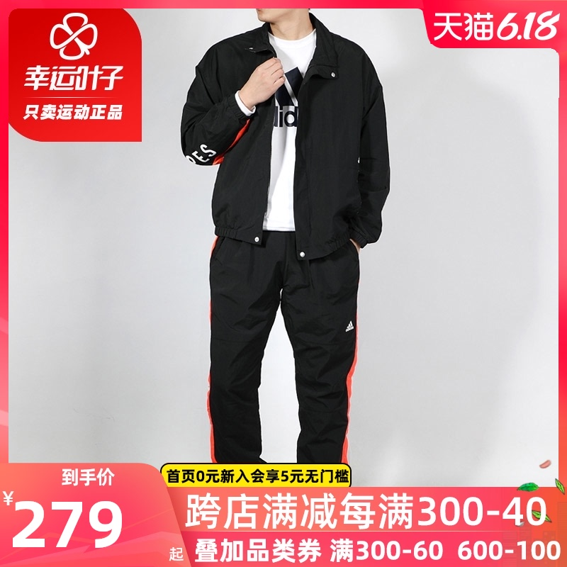阿迪达斯套装2020春秋季新款运动服拼接外套长裤男士训练休闲装