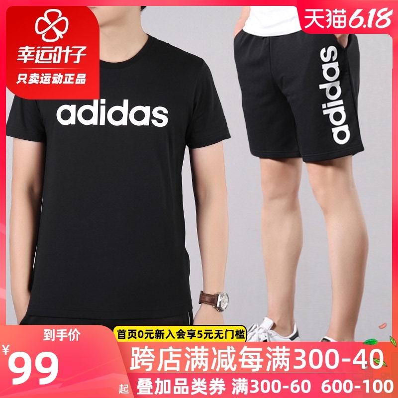 Adidas阿迪达斯NEO套装男装2020夏季新款短袖五分裤透气运动服