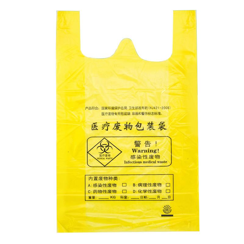 黄色塑料医疗垃圾袋加厚诊所医院用袋子医疗废物大号可手提背心袋