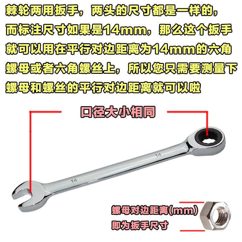 快速棘轮扳手两用开口梅花14/17/19mm自动汽车维修呆板手五金工具