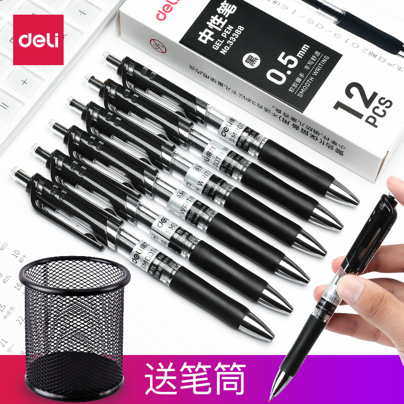 得力中性笔按动笔黑色0.5mm办公文具用品0.7圆珠笔签字笔学生用蓝黑笔黑色水笔蓝笔高档签名红笔水性笔碳素笔