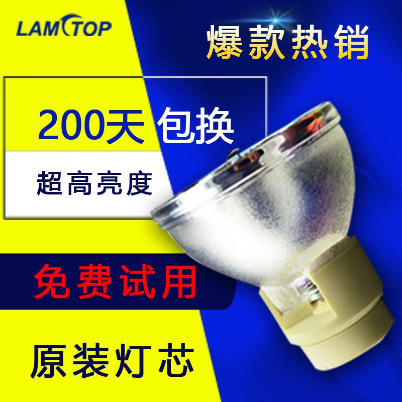 莱特适用于欧司朗投影机灯泡P-VIP240/230/200/190/180 0.8 E20.8
