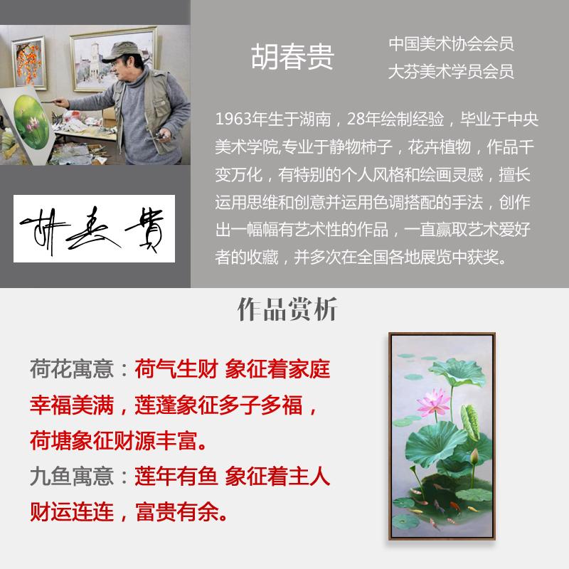 荷花九魚現代中式玄關裝飾畫手繪油畫豎版過道走廊客廳掛畫壁招財