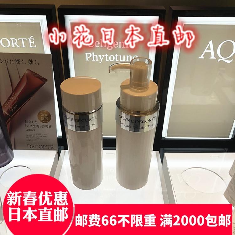 日本專櫃正品直郵 黛珂新版煥白美白保溼化妝水乳液套裝 200ml