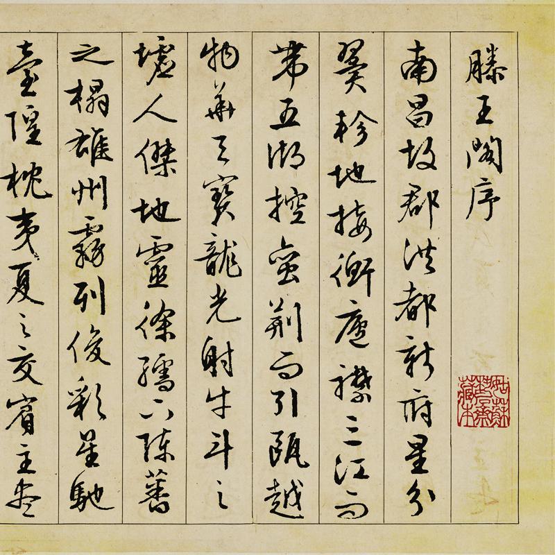 文征明行書滕王閣序復古楷書書法字畫真跡微噴復制臨摹手卷裝飾畫