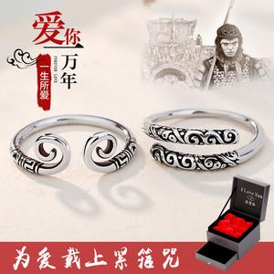 爱你一万年925纯银紧箍咒金箍棒情侣戒指男女一对至尊宝对戒礼物