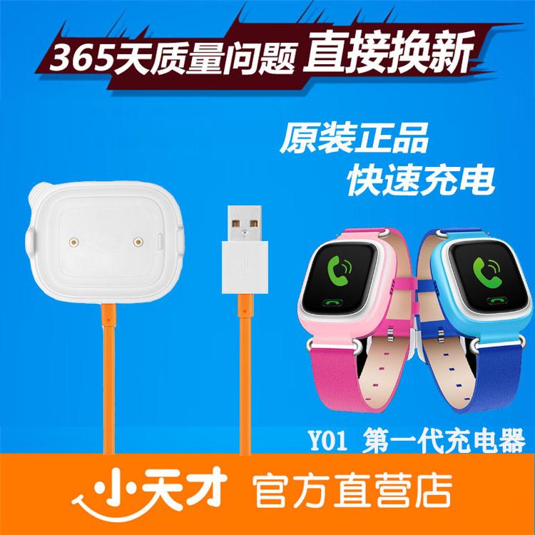 小天才电话手表一代Y05充电底座y02充电器快充版y03充电线z5z1sz2