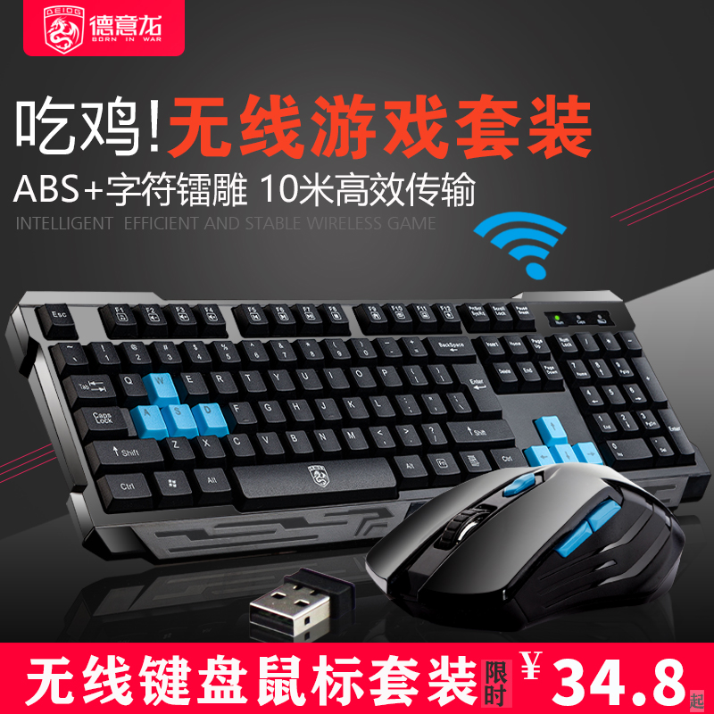 德意龍黑暗騎士無線鍵盤滑鼠套裝筆記本臺式電腦鍵鼠家用辦公游戲
