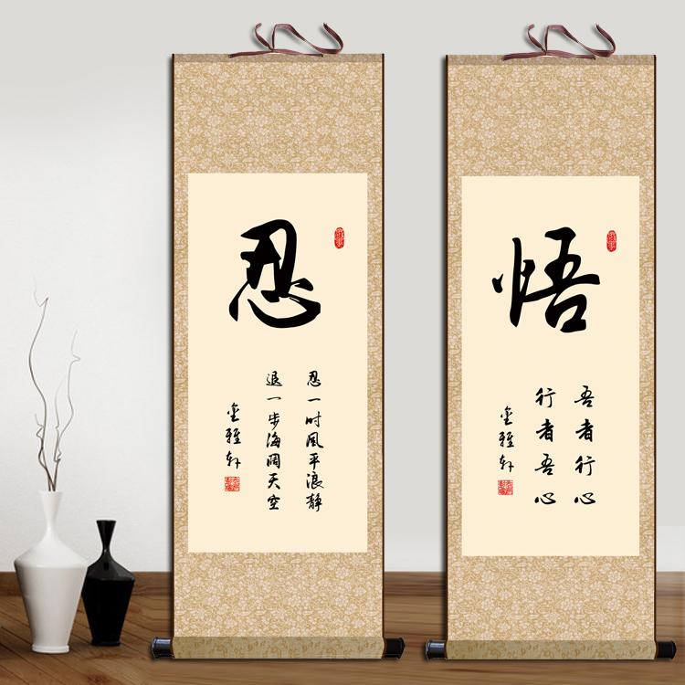 靜字和字道字書法字畫禮容悟絲綢卷軸掛畫辦公室客廳書房裝飾畫