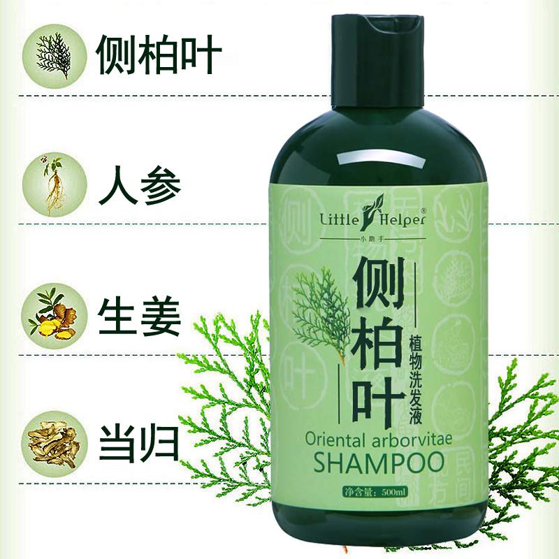 侧柏叶植物洗发水液酸性生姜汁油性止痒去屑男女士脂溢性控油正品