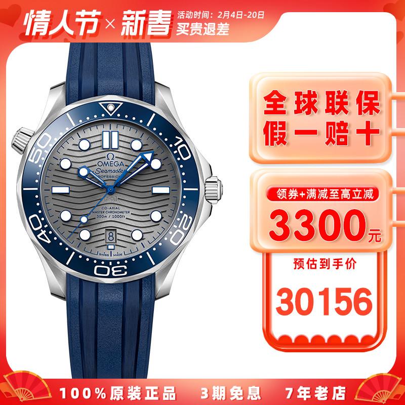 欧米茄/Omega 海马系列橡胶表带自动机械男表210.32.42.20.06.001