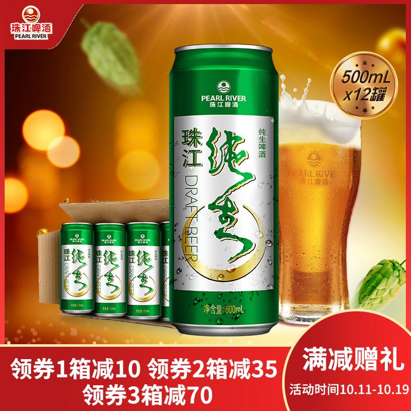 珠江啤酒纯生500mL*12听罐装 国产鲜爽生啤酒黄啤整箱送包邮促销