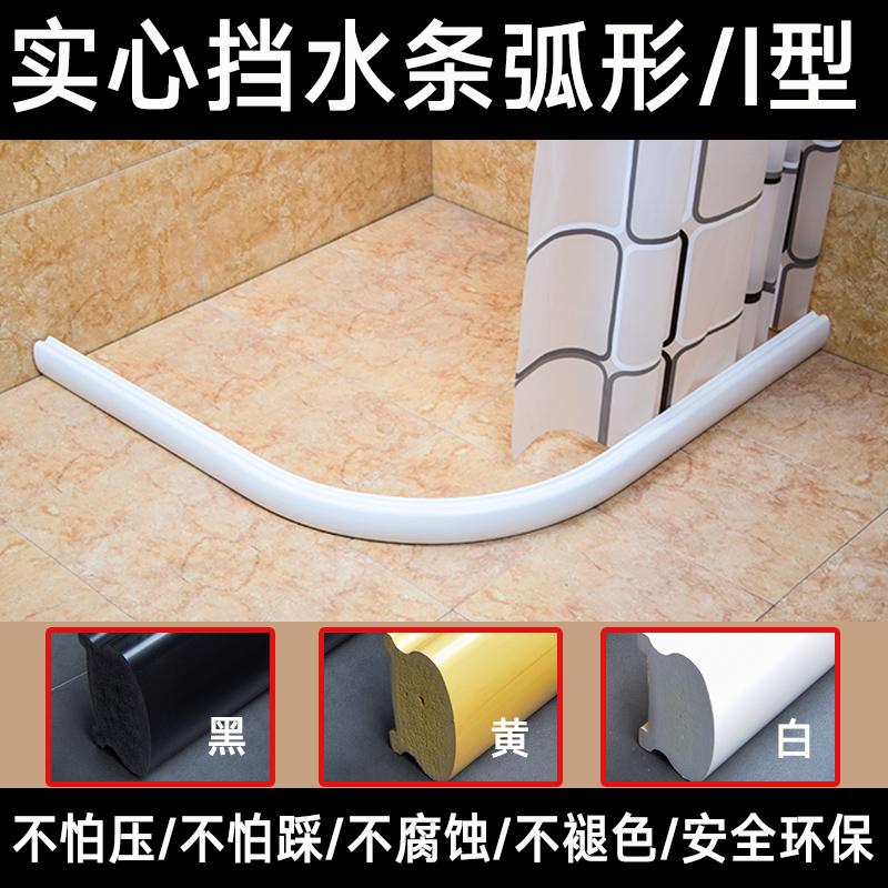 浴室弧形挡水条一字直防水条卫生间l型u型淋浴房浴帘杆弧形免打孔