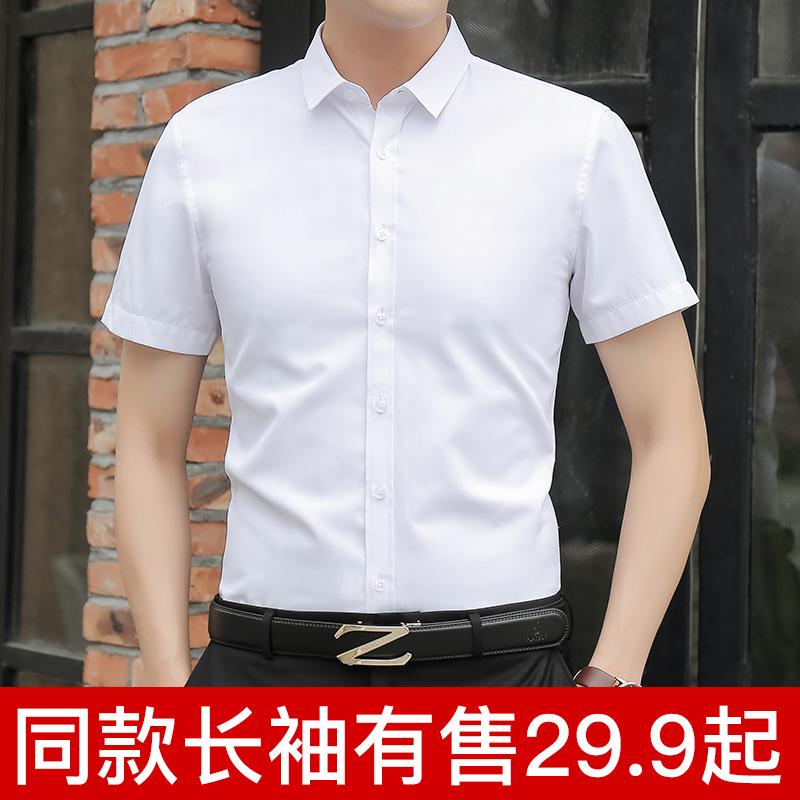 夏季白衬衫男士长袖韩版工装休闲职业短袖衬衣寸商务正装衣服半袖