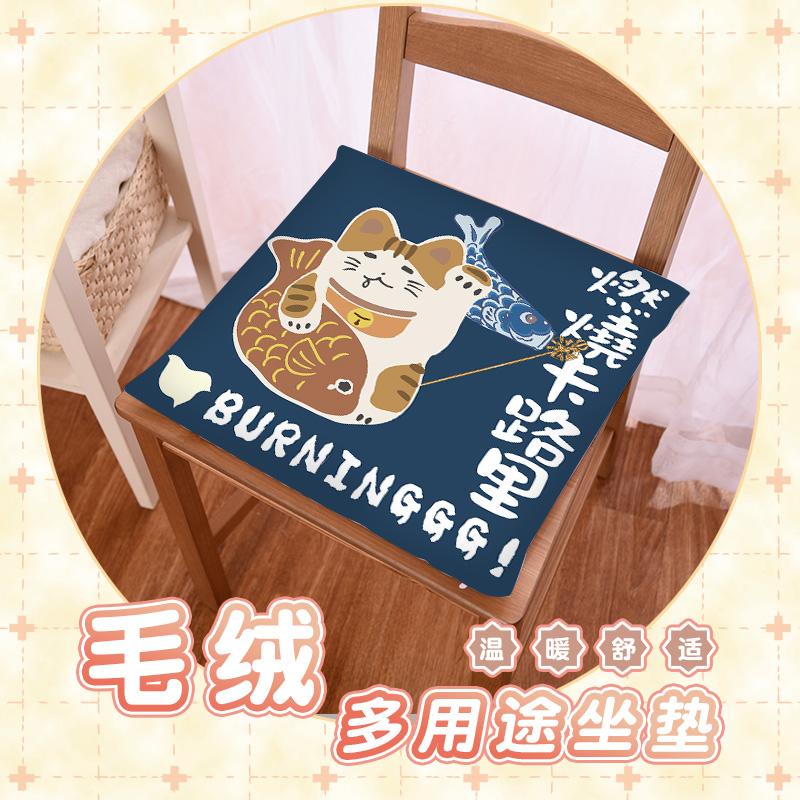 尚萌日式和风招财猫周边动漫二次元 冬季学生屁股垫子毛绒坐垫椅垫