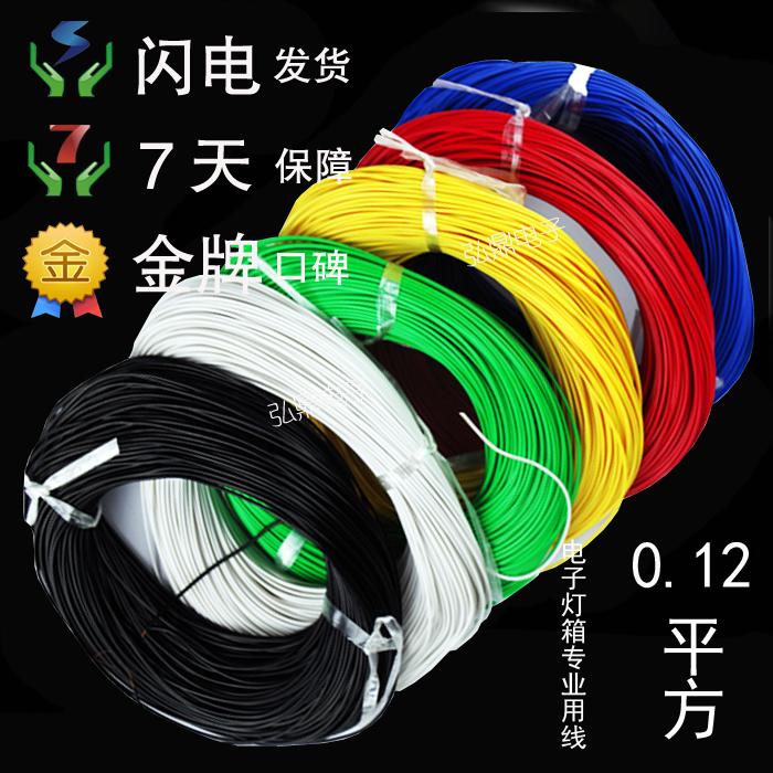 廠家直銷廣告LED顯示屏電源線 LED電子燈箱多股連線線 0.12電線