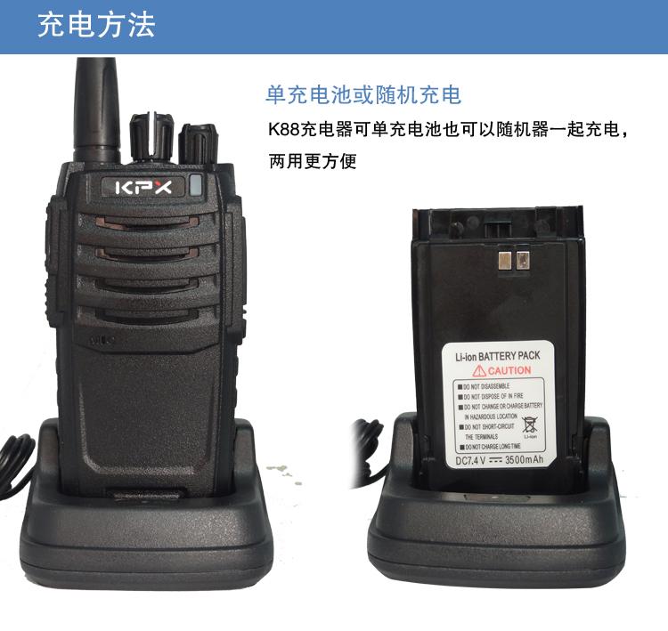 科普讯对讲机K88 专业手台对讲机10w大功率民用 酒店工程专用
