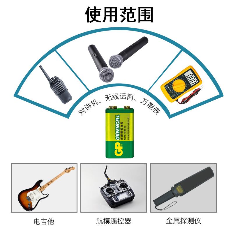 GP超霸 9v电池 6F22叠层方形1604G话筒万用表碳性九伏电池 10粒装