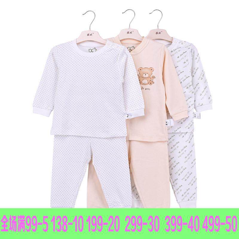 拉比母嬰內衣套裝純全棉男女寶寶兒童四季睡衣薄針織打底秋衣秋褲