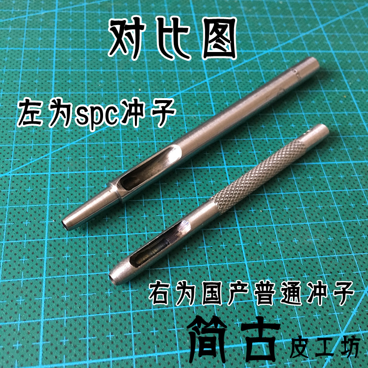 韩国SPC正品圆冲 非HY 皮革皮带腰带表带打孔冲子打孔器打眼工具