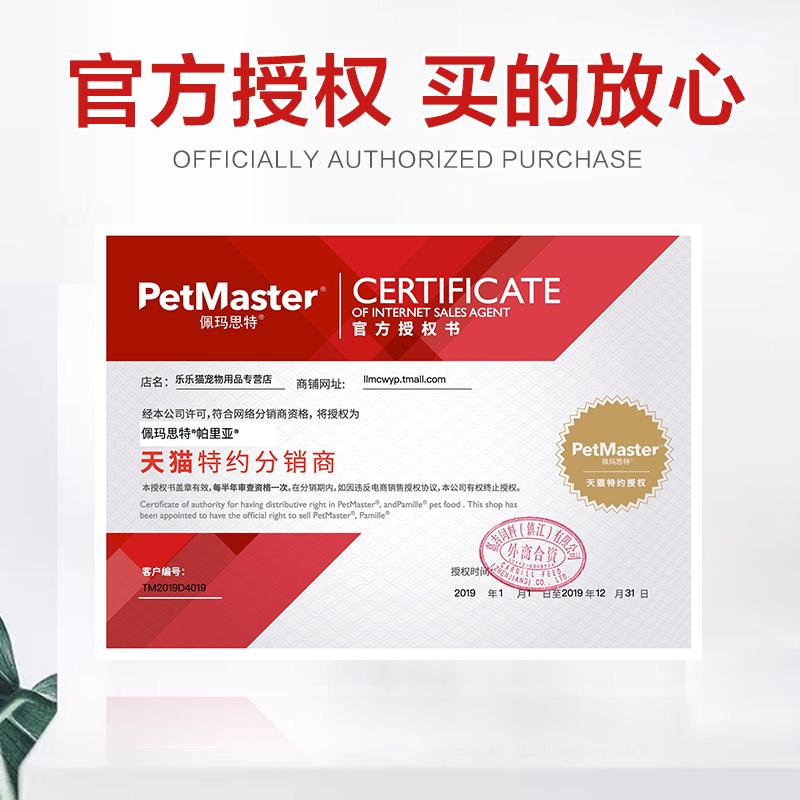 佩玛思特冰川系列成猫2kg英短成猫petmaster猫咪主粮佩玛斯特猫粮优惠券