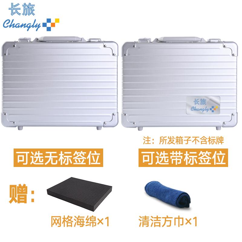 长旅 铝镁合金箱 全铝手提箱提款箱文件箱 铝合金密码箱公文箱