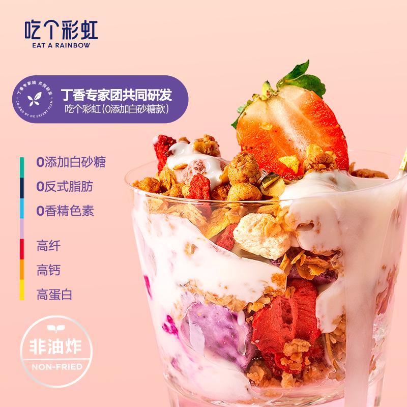【热巴同款】吃个彩虹高纤酸奶水果粒燕麦片即食麦片干吃五谷磨房