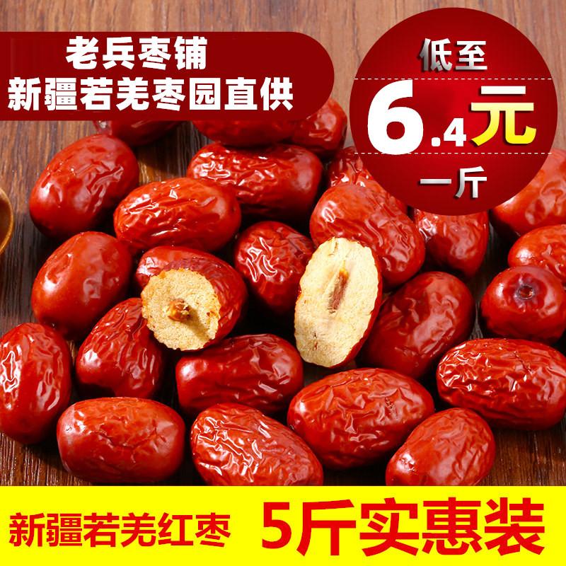 新枣新疆红枣特产灰枣2500g若羌一等红枣5斤零食小红枣粥枣包粽子