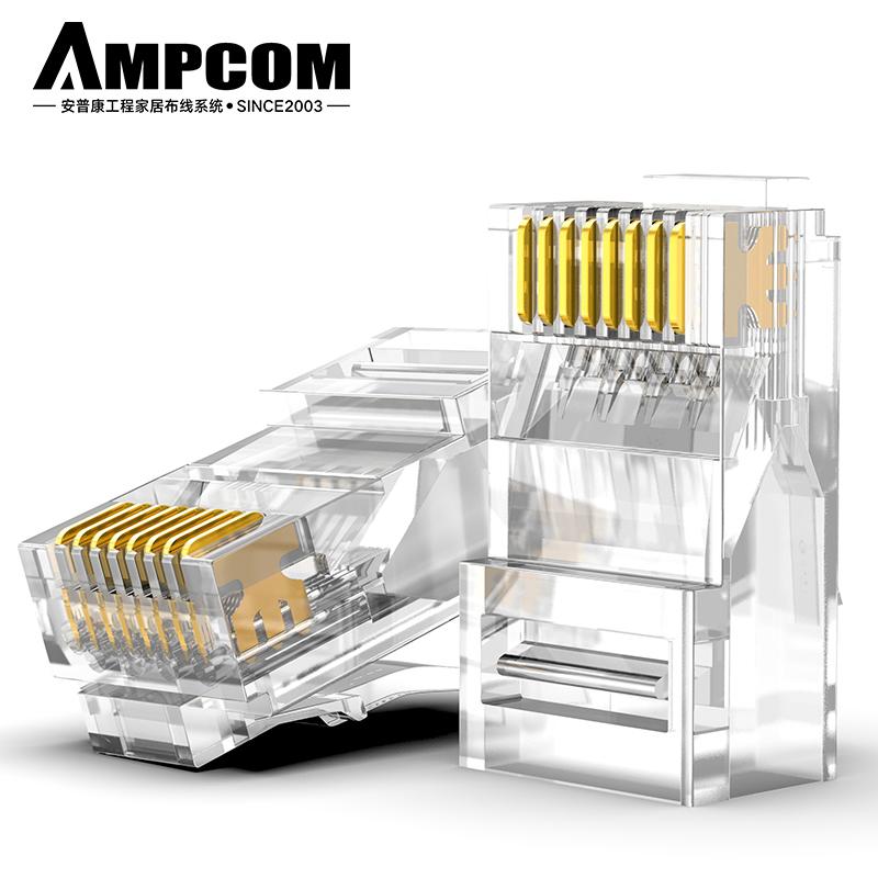 安普康AMPCOM 网线接头水晶头六类50u镀金8P8C电脑RJ45连接器包邮
