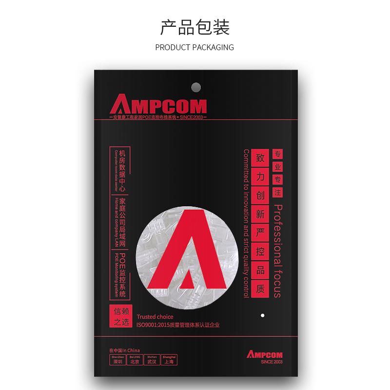 环保材质AMPCOM安普康水晶头护套超五类六类屏蔽非屏蔽网线保护套