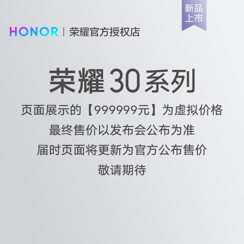 手机敬请期待 5G 系列新品 30 华为旗下荣耀 新品预约抢先加购