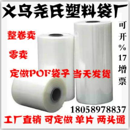 POF热收缩膜热缩袋热塑膜 pof塑封袋塑封膜包装膜 收缩膜热缩膜袋